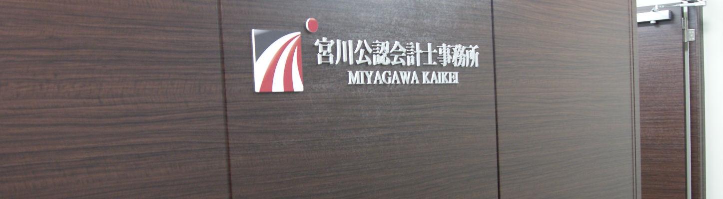 宮川会計コンサルティング